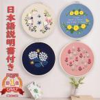 刺繍キット 刺繍材料セット 工芸 DIY 刺繍ツール 初心者 簡単 立体な刺繍へ 刺繍枠 刺繍 花柄 手芸 図案 送料無料