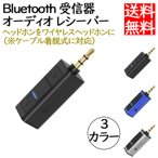 ショッピングbluetooth Bluetooth レシーバー 受信器 オーディオ ワイヤレスへ進化 ブルートゥース 受信器 車載 Aux