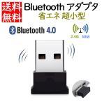 ショッピングbluetooth Bluetooth USB アダプタ Ver4.0 EDR/LE対応 ブルートゥース ドングル Class2 Dongle CSRスタック付属