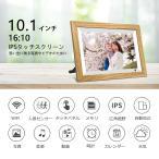 デジタルフォトフレーム Wi-Fiクラウド 10.1インチ 16GBオンラインストレ USBメモリー SDカード 写真音楽動画再生 iOS&Androidアプリ