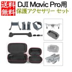 DJI Mavic Pro 保護アクセサリー 保護ケース セット ドローン用 耐久 人間工学 着陸ギア レンズフード Joystick カバー
