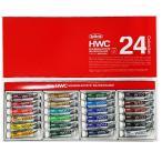 ホルベイン透明水彩絵具 24色セット 2号チューブ