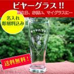 ショッピング父の日 ビール 名入れ ビールグラス シングル プレゼント 誕生日 記念日 父の日 母の日 敬老の日の贈り物 ギフト
