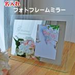 名入れギフト プレゼント フォトフレーム 写真立て 結婚祝い 誕生日 記念日 還暦 贈り物ガラス ミラー L版