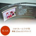 名入れギフト プレゼント フォトフレーム 写真立て 結婚祝い 卒業 入学 誕生日 記念日 還暦 贈り物ガラス 横型ワイド  L版