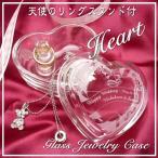 名入れ ハート型ガラスのジュエリーケース(天使のリングスタンド付) 結婚祝い 記念日 結婚記念日 引き出物 お祝い   誕生日プレゼント 母の日 クリスマスプ
