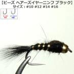 完成フライ ニンフ バーブレス BL BHヘヤーズイヤーニンフ ブラック (#10 #12 #14 #16)