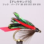 ウエットフライ(wet fly) アレキサンドラ ウエットフライ フライフィッシング 渓流 完成フライ 管理釣り場
