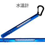 釣り用 水温計サーモメーター 激安 フライフィッシング 渓流 完成フライ