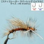 ドライフライ(dry fly) スティミレーター ラバーレッグ  ロイヤル 激安 フライフィッシング 渓流 完成フライ 管理釣り場