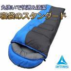 丸洗い寝袋で快適に!シュラフ 軽量 収納袋付き コンパクト 耐寒(-5℃〜10℃) 通気性抜群