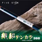 本格テンカラ竿 FIVE STAR/ファイブスター 織部テンカラ360/小継/オリベテンカラ/渓流釣り