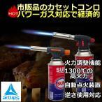 ガスバーナー(オレンジ) トーチバーナー 炎温度1300℃炎温度レベル調整可能 カセットコンロ用のパワーガス対応
