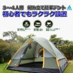 テント Camelワンタッチテント フルクローズ ドームテント折りたたみ キャンプテント 設営簡単