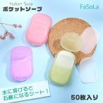 紙石鹸 可愛い香り付き 50枚 アウトドア ポケットソープ 旅行 釣り 手洗い 防災