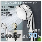 シャワーヘッド オススメ 節水 人気 軽い 手元止水 高圧 切り替え