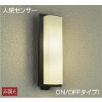 DWP-40138Y 大光電機 LED人感センサー付アウトドアブラケット DWP40138Y