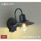 DWP-41193Y 大光電機 人感センサー付アウトドアライト ポーチ灯 DWP41193Y