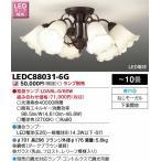 東芝ライテック シャンデリア8�10畳用(ランプ別売) LEDC88031-6G
