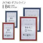 【マット付き】賞状額:ダブルライン(JY740)【B4】