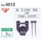 鉄並Xフック 2本針
