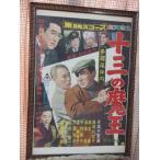 多羅尾伴内シリーズ・「十三の魔王」映画ポスター