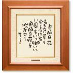 Yahoo!絵画生活相田みつを・自分の花(作品・詩)
