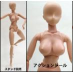 モデル人形ボークス・カスタマイズドール アクションドール(身長270mm)