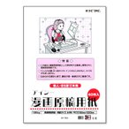 20%off アイシー漫画原稿用紙A4(個人・B5原寸本用)/135kg