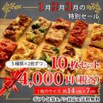 冷凍ピザ5種×2枚ずつのギフトセット 四角い本場のイタリアンpizza 5種類×2枚ずつの10枚セット 送料無料!ギフト包装&ノシ対応&送料無料!