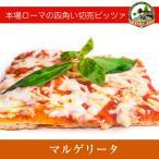 ピザ マルゲリータ[冷凍pizza お取り寄せ イタリアン