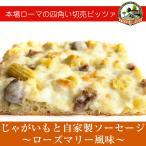 じゃがいもと自家製ソーセージのピザ -ローズマリー風味-[冷凍pizza お取り寄せ イタリアン]