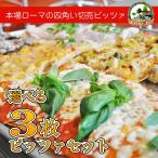 【本格お取り寄せ冷凍ピザ】四角い本場のイタリアンpizza 選べる3枚セット!
