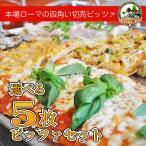 【本格お取り寄せ冷凍ピザ】四角い本場のイタリアンpizza 選べる5枚セット!【送料割引】