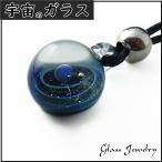 宇宙のガラス ネックレス ギャルソンオパール ペンダ