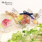 ハーバリウム Herbarium 高さ 9.0cm 丸ボトル インテリア雑貨 植物標本