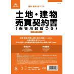 日本法令 契約4-1 土地・建物売買契約書