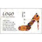 カラーデザイン名刺 ショップカード 印刷 作成 100枚 ロゴ入れ可 靴 女性 アパレル fashion003