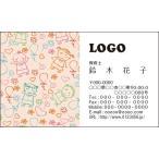 カラーデザイン名刺 ショップカード 印刷 作成 100枚 ロゴ入れ可 子供 キッズ 親子 kiz001
