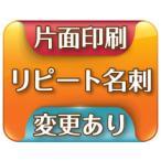 オリジナルデザインの割り引きリピート名刺 文字変更有り用【片面100枚】