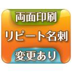 オリジナルデザインの割り引きリピート名刺 文字変更有り用【裏面有り両面100枚】