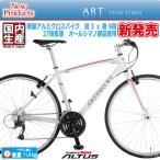 A700F-27 アルミクロスバイク【カンタン組立】