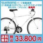 マリソル21段変速700cクロモリクロクロスバイク【カンタン組立】(離島及び北海道は送料が別途必要です)