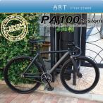【エアロフレームピストバイク】PA100CUSTOM
