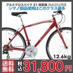 ショッピングクロスバイク ラドュール21段変速700Cアルミクロクロスバイク【カンタン組立】(離島及び北海道は送料が別途必要です)