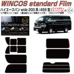 断熱◆ハイエースバン200系・ロングワイド(13y〜)4/5/6型◇カット済みカーフィルム、リアセット