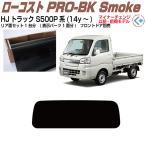 推薦◆ハイゼットトラック S500P系(H26.9〜)◇カット済みカーフィルム!リアセット