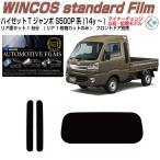 断熱◆ハイゼットトラック ジャンボ S500P系(H26.9〜)◇カット済みカーフィルム!リアセット