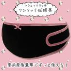 日本製 マタニティ 妊婦帯 腹巻 はらまき ハラマキ 妊婦