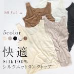 送料無料 silk 100% タンクトップ 絹 インナー シルク 絹 肌着 下着 レディース マリーネ nt370 nt-370